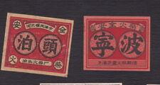 Ancienne petite étiquette allumettes Chine BN122918