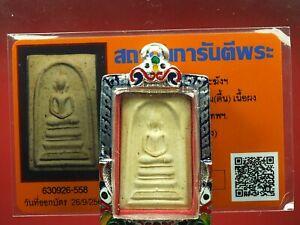 "Rare Phra Somdej Wat Rakhang ""Phim Than Same"" (Roon 118 Year). BE.2533 & CARD #7"