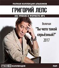 ГРИГОРИЙ ЛЕПС полная коллекция альбомов, MP3 Leps