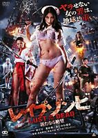 Rape Zombie LUST OF THE DEAD 5 DVD Region 2 Free Ship w/Tracking# New from Japan