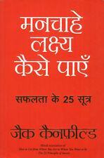 Man Chahe Lakshya Kaise Paye by Jack Canfield Hindi Book