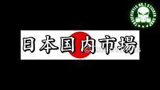 Japanese Domestic Market schiaffo Auto Adesivo Jdm Drift JAP Auto Adesivo Decalcomania