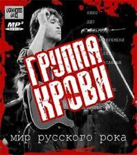 MP3 CD RUSSISCH RUSSISCHE russian ГРУППА КРОВИ мир русского рока Кино Kino