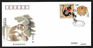 China 2016 -1 New Year of Monkey FDC Zodiac Animal Xuan Paper 宣紙封  猴年 fDC B