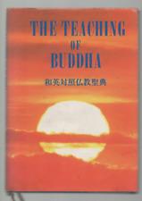 BUKKYO DENDO KYOKAI THE TEACHINGS OF BUDDA 262nd REVISED EDITION HB DJ 1982