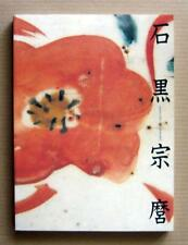 ISHIGURO MUNEMARO, Esprit of Ceramics, Exhibition Catalogue / 1996