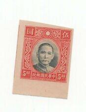 China 5 dollars imperforate unused