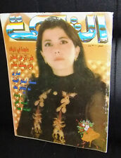 الشبكة Majida Al Romi Achabaka Arabic ماجدة الرومي Lebanese Magazine 1996
