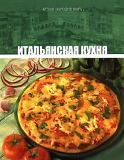 №3 ITALIAN CUISINE BOOK COLLECTION CUISINES OF THE WORLD ИТАЛЬЯНСКАЯ КУХНЯ NEW