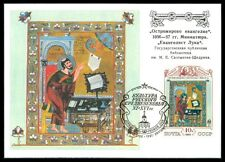RUSSIA MK 1991 MITTELALTER KUNST ART MAXIMUMKARTE CARTE MAXIMUM CARD MC CM au80