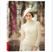 Knitting Patterns Book : HITOMI SHIDA Japanese Classic weave patterns