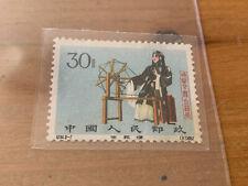 1962 China Stamp Lot NA2 Catalog #626