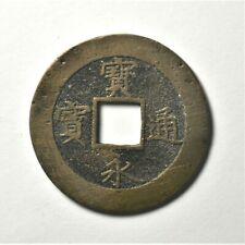 Hoei Tsuho (10 Mon)  Year 1708  KM#57