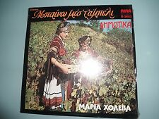 Maria Holeva - Mpaino mes t ampeli LP 1971 NINA N-2683 ULTRA RARE Sealed Greek
