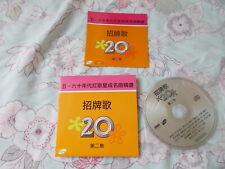 a941981 HK Paper Back CD 五六十年代 紅歌星 成名曲 精選 招牌歌 Volume 2 Chang Loo Bai Kwong
