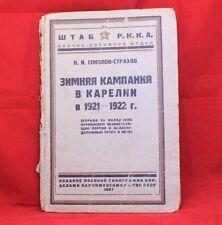 Book winter company Karelia RKKA 1921-1922