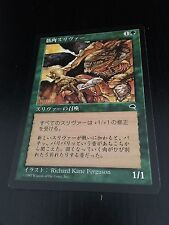 MTG MAGIC TEMPEST MUSCLE SLIVER (JAPANESE SLIVOIDE MUSCLE) NM