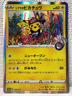 Pokemon Card Shibuya Pikachu 002/S-P Japanese Promo Card Near Mint From Japan