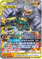 Pokemon Card Japanese - Marshadow & Machamp GX 042/095 RR SM10 - Full Art MINT