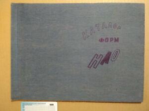 Catalogue of UFO Shapes -  USSR Documentary Drawing Album description - 1990