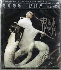 ONMYO-ZA ONMYOUZA-CHIMIMOURYOU-JAPAN CD G50