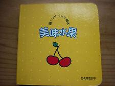 CHINESE ENGLISH BOARD BOOK MEI WEI SHUI GUO