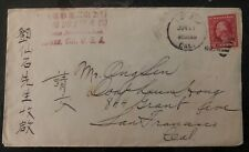 1912 Colusa Ca Usa Cover Chinese Writing Front & Back To San Francisco