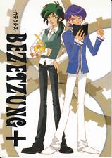 Princess Tutu Doujinshi Dojinshi Comic S System Autor x Fakir + Ahiru Cathexis B