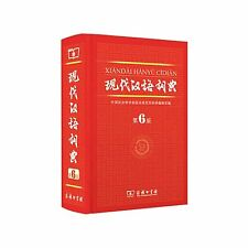 现代汉语词典(第6版)  Modern Chinese Dictionary (Sixth Edition) - Chinese