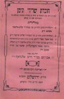 SHALOM SHABAZI YEMENITE POET JERUSALEM PALESTINE JUDEO ARABIC POETRY 1933 NADAF