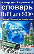NEW Russian English Electronic Dictionary Brilliant S300 Aussie Stock Fast Post