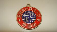 1938 Vintage Asian/China? Medallion/Medal
