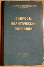 Soviet USSR political economics In Russian 1959