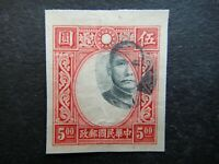 China 1938 1939 - 1941 Stamp MINT Imperf ERROR Dr. Sun Yat-sen Honoring the lead