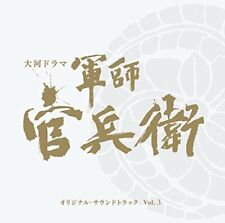 [CD] NHK Drama Gunshi Kanbei Original Sound Track 3 [BLU-SPEC CD2] NEW