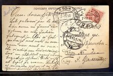 Russia, 1912, Art card to Moscow with 2 mail-van cancels