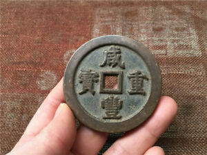CHINA  Ancient  copper coin 6.7cm 0.7cm