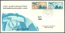 SAUDI ARABIA 1986 UNDERWATER CABLE SET ON FDC