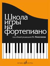 Russian School of Piano Playing. Paperback Школа игры на фортепиано А.Николаев,