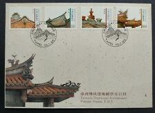1995 Taiwan Traditional Architecture Heritage Buildings Stamps FDC 台湾传统建筑邮票首日封