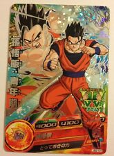 Dragon Ball Heroes Promo JB2-04