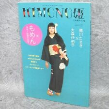 KIMONO HIME 3 Japan Fashion Art Book Catalog Pictorial Textile Design *