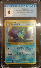 Kingdra No. 230 Neo Revelation Japanese Holo Rare Error CGC 6 Ex/NM Pokemon TCG