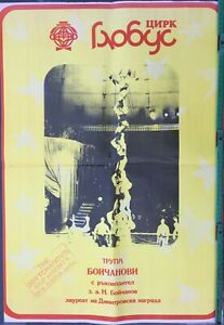 Plakat Circus (Bulgarien) The Boytchanovis, Cirque, Zirkus