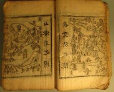 China Tian Xia Tu Map & Astrological Book  Ming/Qing Dynasty ca. 17-19th c.