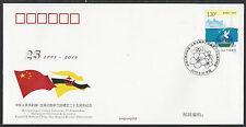 CHINA 2016 WJ2016-15 FDC 25th Ann Diplomatic Relation Negara Brunei 汶萊