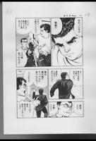 z272 Teppen Original Japanese Manga Comic Art Interior Page