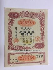 Four Japanese War Bonds for Various Denominations