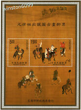 Taiwan 1998 Ancient Chinese Painting 'Emperor Hunting' Mini-Sheet Stamps Mint NH