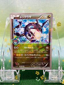 Rayquaza Skytree Promo 232/XY-P Holo Rare Japanese Pokemon Card [Excellent]